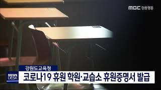 코로나19 휴원 학원.교습소 휴원증명서 발급