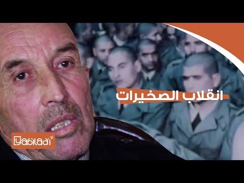 ضحايا انقلاب الصخيرات ...