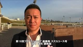 20180926フローラルカップ 田中淳司調教師