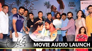 Raj Tharun Latest Movie LOVER Audio Launch | Latest Cinema News