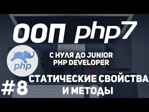 ООП для начинающих PHP. Статические свойства и методы.Где применяют.