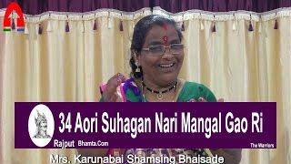 34 Aori Suhagan Nari Mangal Gao Ri | Wedding Songs 2016