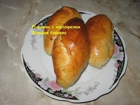Пирожки с картофелем из простого теста печенные в духовке