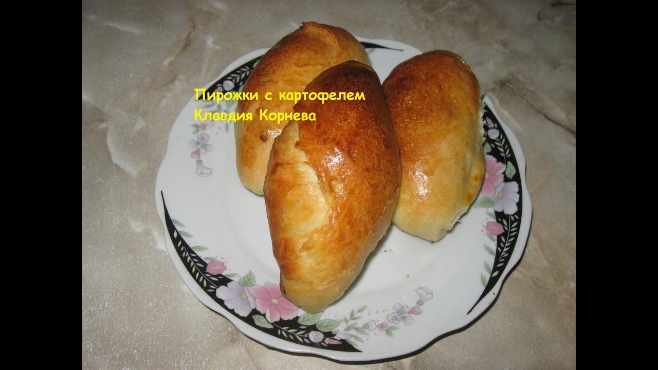 Пирожки с картофельная в духовке пошаговый рецепт