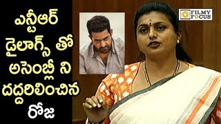 MLA Roja Praises YS Jagan with NTRand#39;s Movie Dialogue | Aravinda Samethe Movie Dialogues