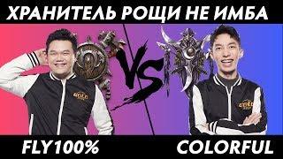 Fly100% vs Colorful. Козёл не имба. Cast#4 [Warcraft 3]