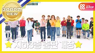 (Weekly Idol EP.320) WEKI MEKI X GOLDEN CHILD Cover Dance Competition no.2 [????X????? ???? ??2]