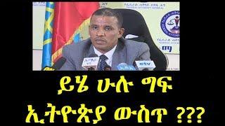 Ethiopia : ይሄ ሁሉ ግፍ ኢትዮጵያ ውስጥ ??? ይህን መስማት ይዘገንናል