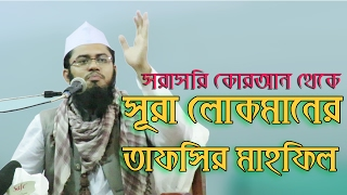 bangla waz 2017 Maulana Mahmudul Hasan সূরা লোকমানের তাফসির