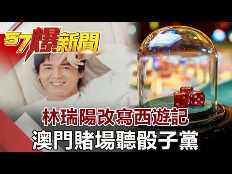 台灣-57爆新聞-20180831-林瑞陽改寫西遊記 澳門賭場聽骰子黨