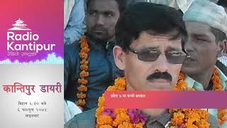Kantipur Diary 6:30am - 18 February 2018