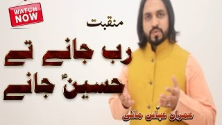 Manqbat  Rab Jane Tay Hussain Jane  Imran Abbas Ma