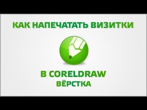 Как напечатать визитки в CorelDraw (вёрстка)