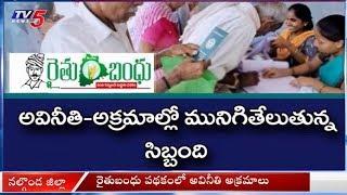 రైతుబంధు పధకంలో అవినీతి అక్రమాలు..! | Corruption In Rythu Bandhu Scheme