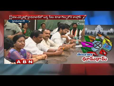 Congress Party Election Campaign strategies in Hyderabad | ABN Telugu