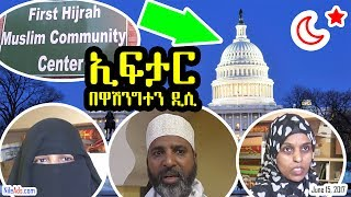 ኢፍታር በዋሽንግተን ዲሲ Ramadan 2017 in Washington, DC USA - VOA