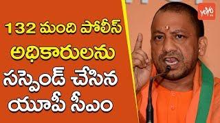 132 మంది పోలీసులను సస్పెండ్ చేసిన యూపీ సీఎం | UP CM Yogi Adityanath Suspends Police |YOYO TV Channel