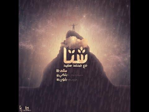 Download Lagu Muhammed Saeed - Sheta ft. El Sayed Agamy   محمد سعيد و السيد عجمى - شتا.mp3