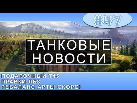 [WoT | World Of Tanks] Танковые Новости - №47 Подарочный Т45, Правки ЛБЗ, Ребаланс Арты Скоро!