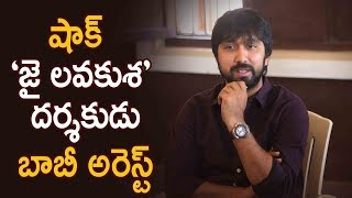 Jai Lava Kusa Director Bobby Gets Bail In Accident Case | Latest Telugu Movie News