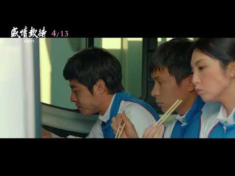4.13【盛情款待】辦場婚禮吧!