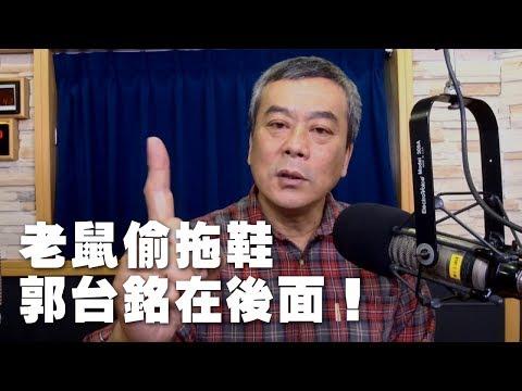 電廣-董智森時間 20190417 小董真心話-老鼠偷拖鞋,郭台銘在後面!