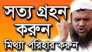 Jumar Khutba Sotto Grohon Korun & Mittha Porihar Korun by Abdur Razzak bin Yousuf - New Bangla Waz