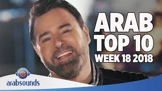Top 10 Arabic songs of Week 18 2018 | 18 أفضل 10 اغاني العربية للأسبوع