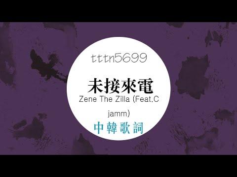 未接來電 (부재중 전화) - Zene The Zilla (Feat. C Jamm) 中韓歌詞