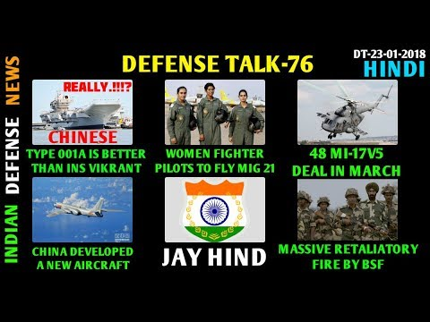 Indian Defence News,Defense talk,Mi-17 v5 india deal,Chinese expert on ins Vikrant,IAF mig 21,Hindi