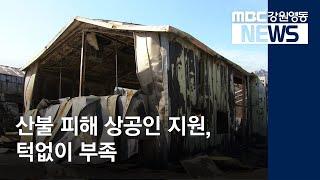 R)산불 피해 소상공인, 지원대책 턱없이 부족