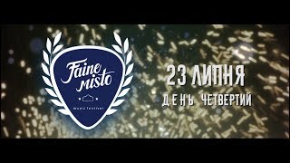 Файне Місто (Faine Misto) 2017 - 4 day (official aftermovie)