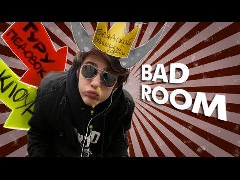 BAD ROOM №2 [Рома Желудь] (18+)
