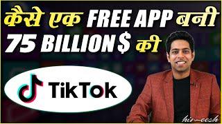 कैसे एक App बनी 75 Billion $ की | How Tik Tok Users Earn Money | by Him eesh Madaan