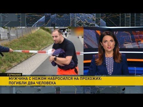 Резня на вокзале в Германии: убийца напал на маму с ребёнком