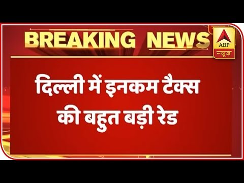 Delhi: Rs 50 Crore Recovered In I-T raid | ABP News