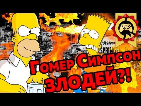 Жуткие Теории: Симпсоны - Зловещий СЕКРЕТ Гомера!!! (The Simpsons)