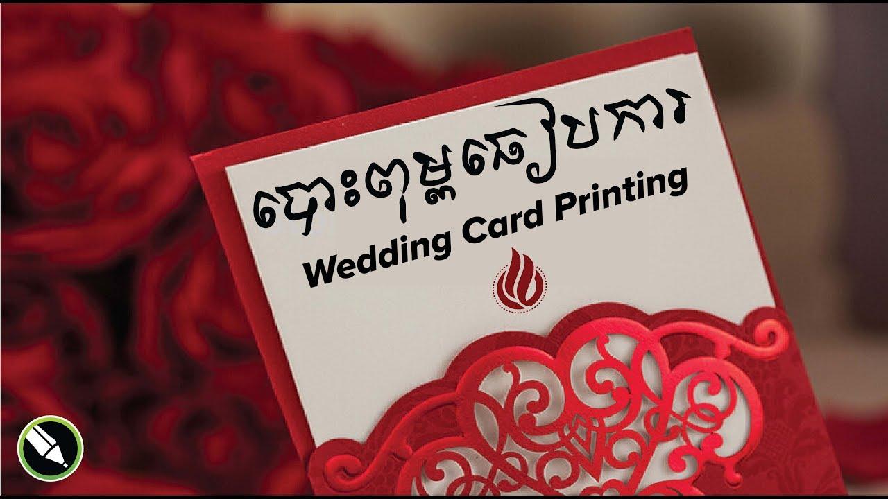 របៀបធ្វើធៀបការ Part 01 How to make Wedding Invitation ...