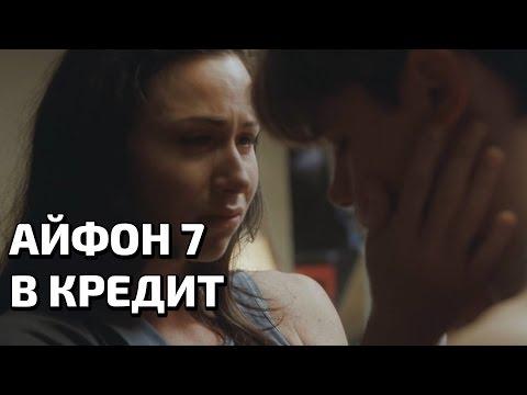 АЙФОН 7 В КРЕДИТ (#ЧО)