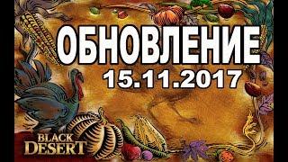 Black Desert (MMORPG - ИГРЫ) -