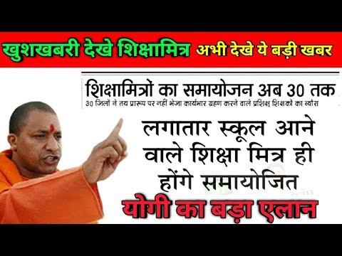 Good NEWS For Shikshamitra latest news |SHIKSHAMITRA High court Letter | Shikshamitra Mandey News