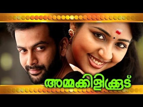 Ammakkilikoodu 2003 | Full Malayalam Movie | Prithviraj, Navya Nair video