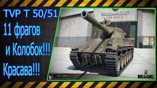 TVP T 50/51.  11 фрагов и Колобок!!! Лучшие бои World of Tanks