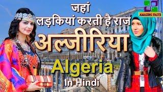 अल्जीरिया जहां लड़कियां करती है राज // Algeria amazing country