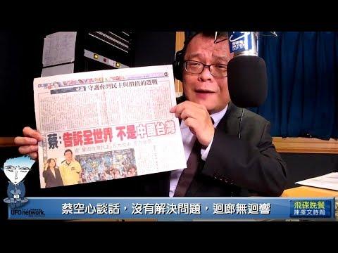 電廣-陳揮文時間 20181211-吳寶春:生於中國台灣,身為中國人是我的驕傲