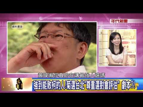 台灣-年代向錢看-20180518 開火!在那位置不能這樣說柯轟賴務實台獨不負責