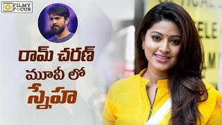 Actress Sneha has got a strong character in Ram Charan-Boyapati Film