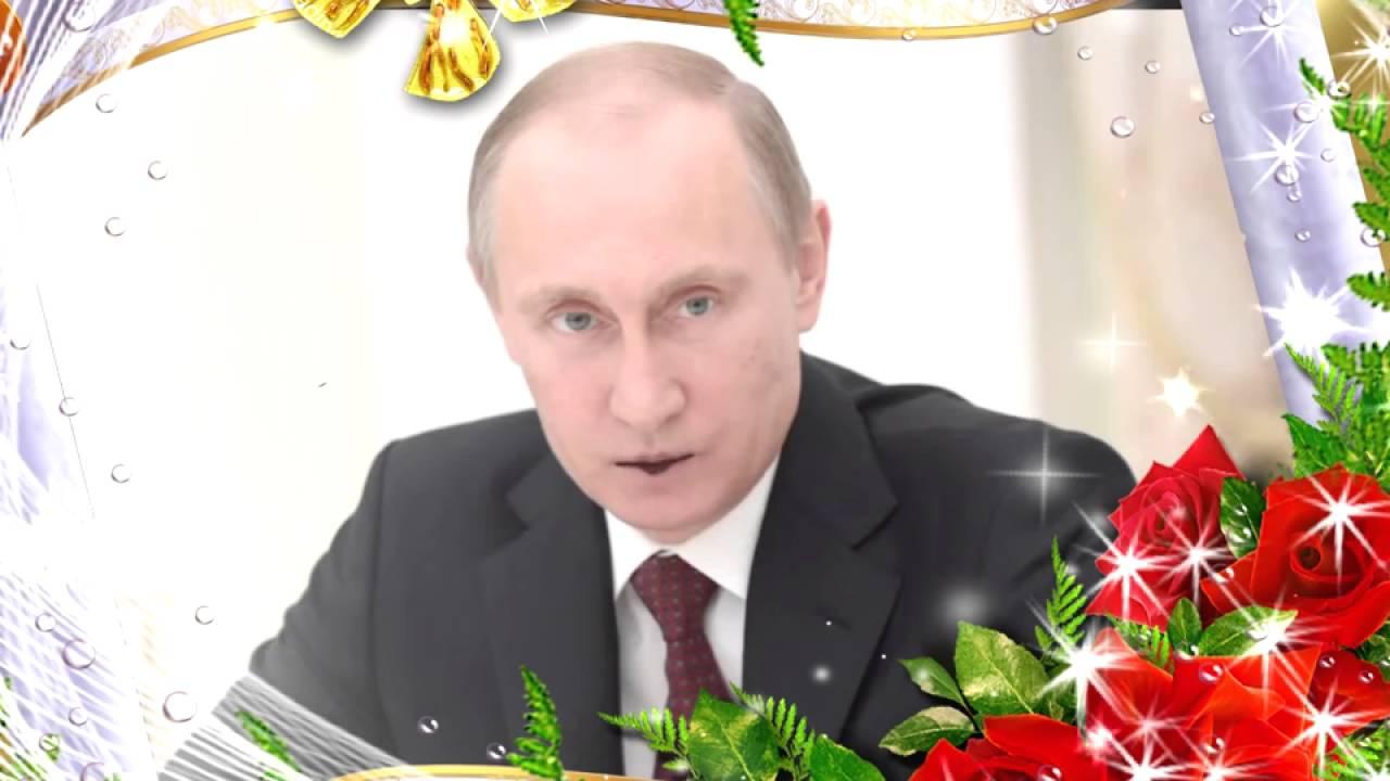 Прикольные поздравления с днём рождения голосом путина 20