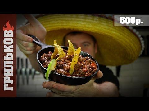 Чили кон карне (Невероятно вкусно)