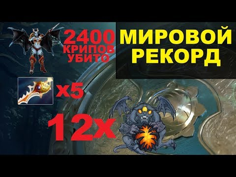 ПОБИТ МИРОВОЙ РЕКОРД DOTA 2 НА INTERNATIONAL 2017 | EMPIRE vs VEGA EPIC GAME
